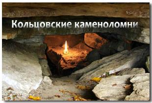 Кольцовские пещеры